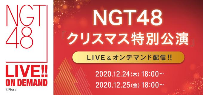 NGT48「クリスマス特別公演」18時からDMM配信!