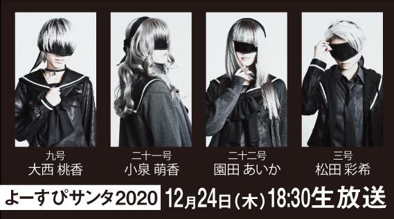 AKB48 チーム8 大西桃香が「よーすぴサンタ2020 #ニーアクリスマス スペシャル」に出演!18時半からニコ生配信!