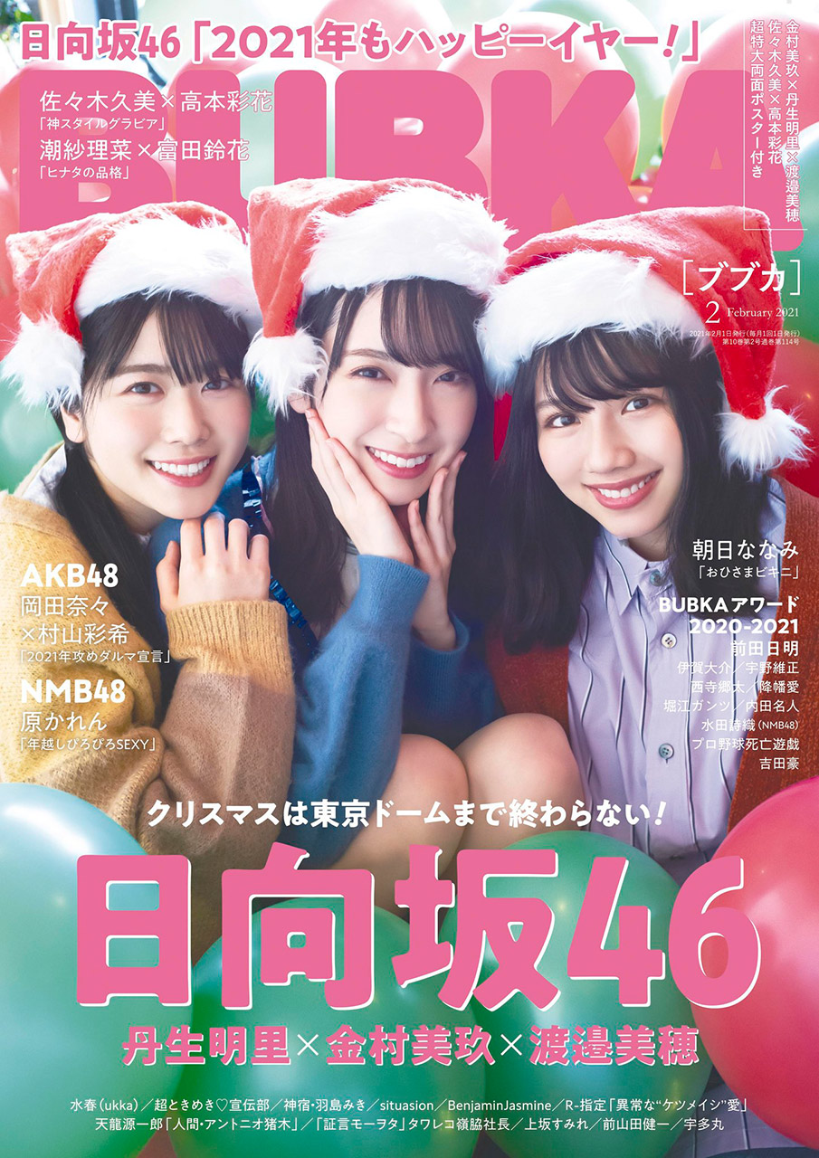 NMB48 原かれん、AKB48 岡田奈々×村山彩希掲載!「BUBKA 2021年2月号」12/28発売!