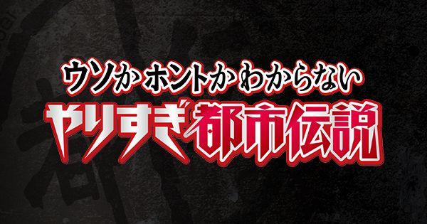 NMB48 渋谷凪咲が「やりすぎ都市伝説 2020冬 4時間SP」に出演!
