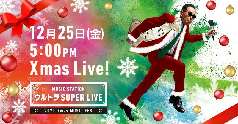 「ミュージックステーション ウルトラSUPER LIVE 2020」にAKB48が出演!「予約したクリスマス」「言い訳Maybe」を披露!