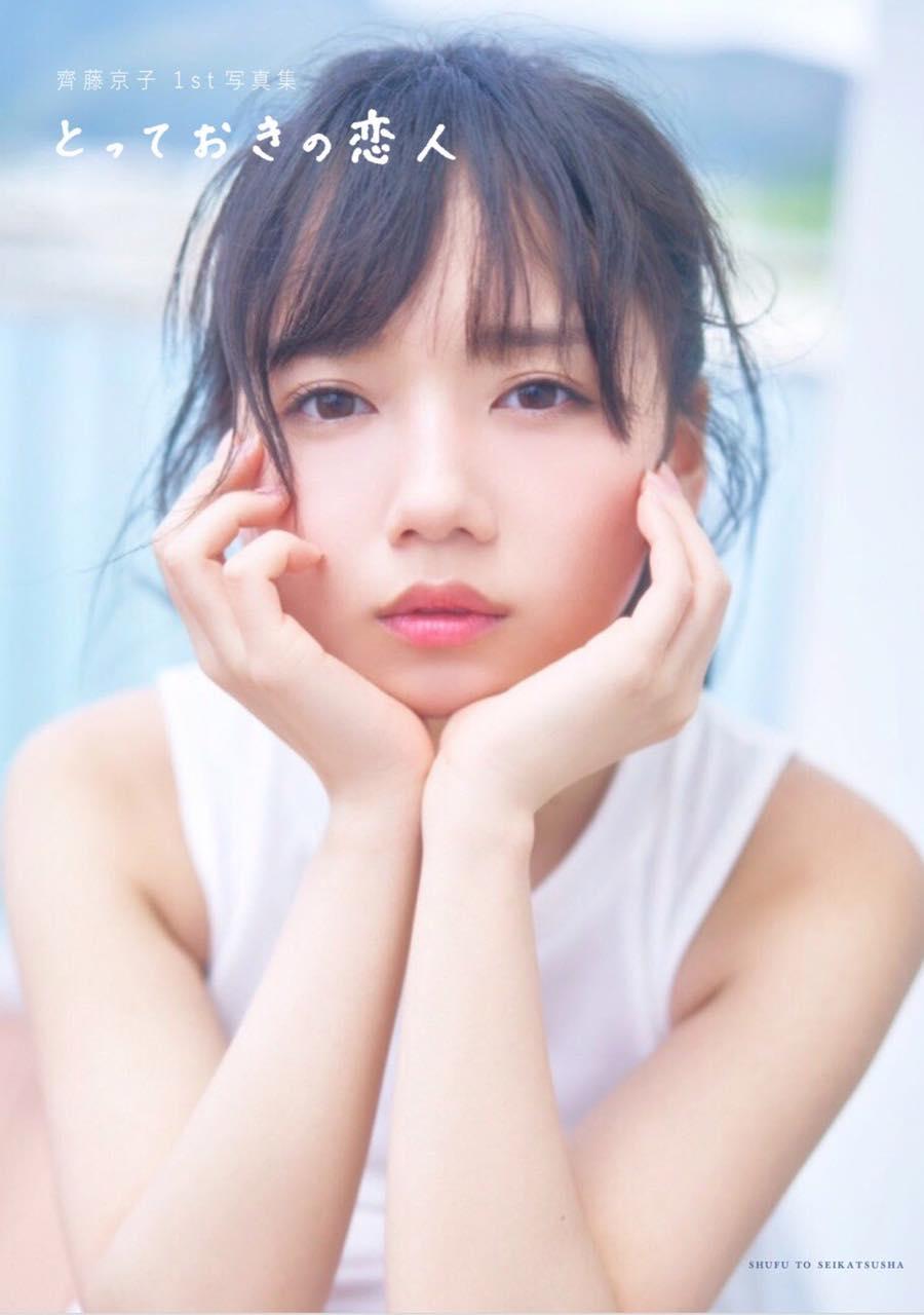 日向坂46 齊藤京子 1st写真集「とっておきの恋人」