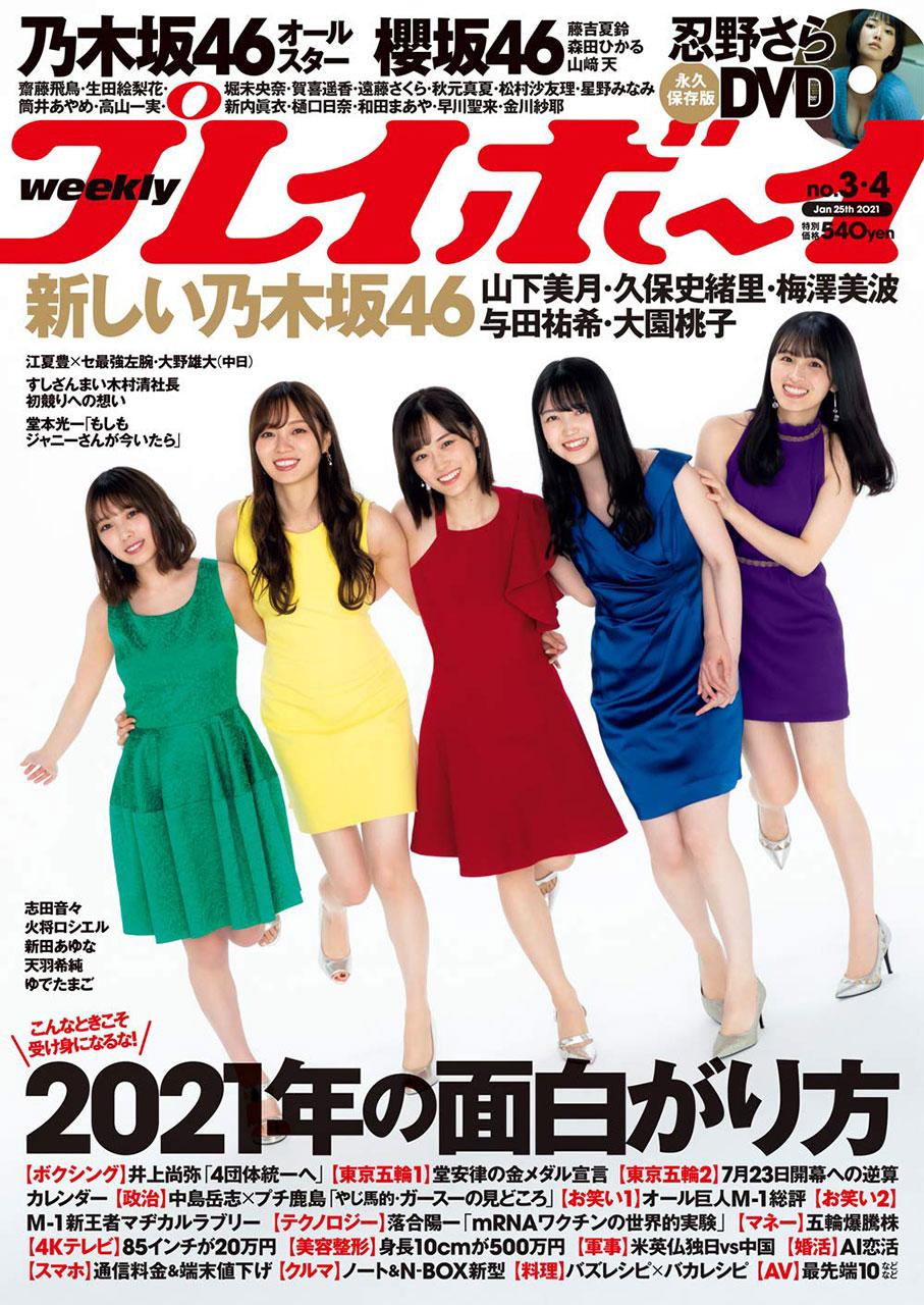 週刊プレイボーイ 2021年 No.3・4