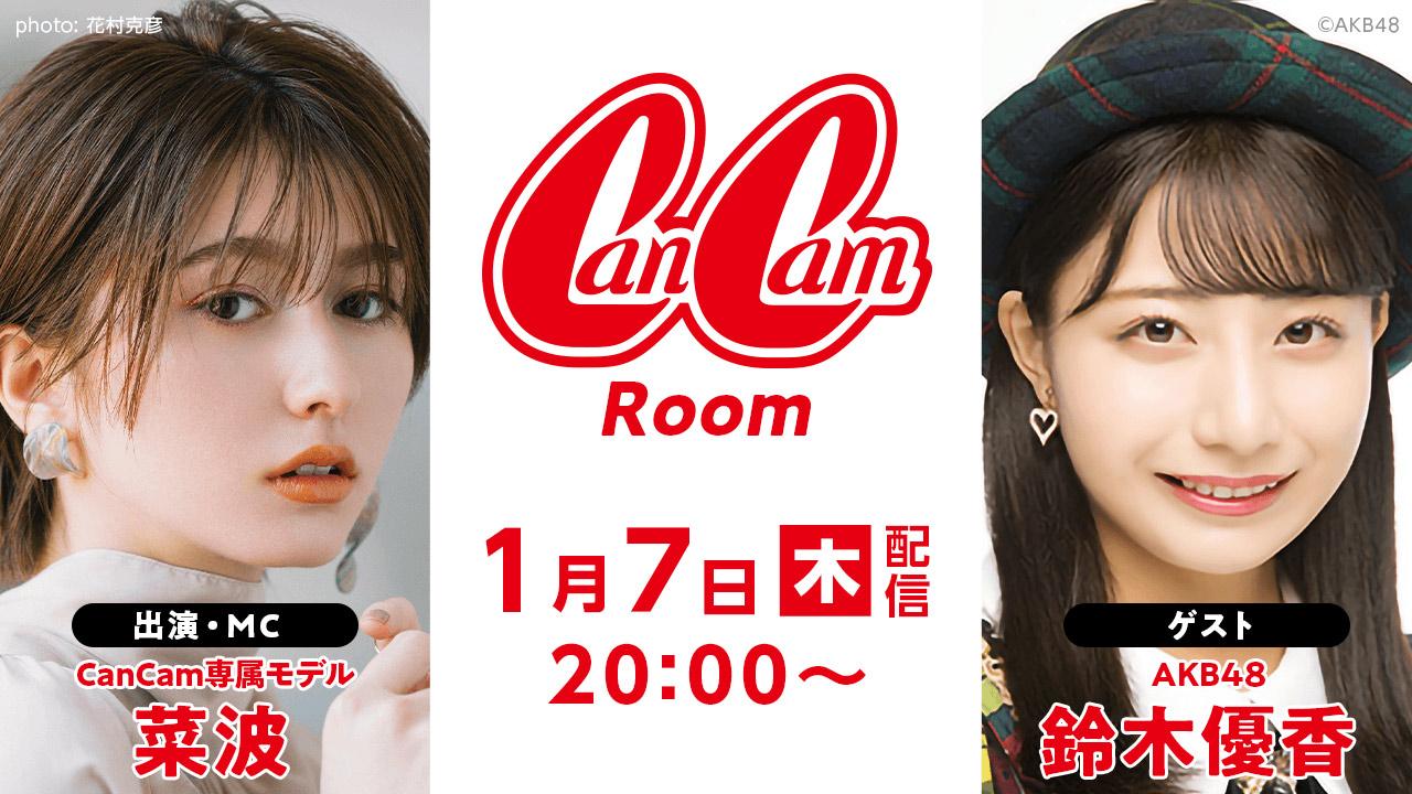 AKB48 チーム8 鈴木優香が「CanCam Room」にゲスト出演!20時からSHOWROOM配信!