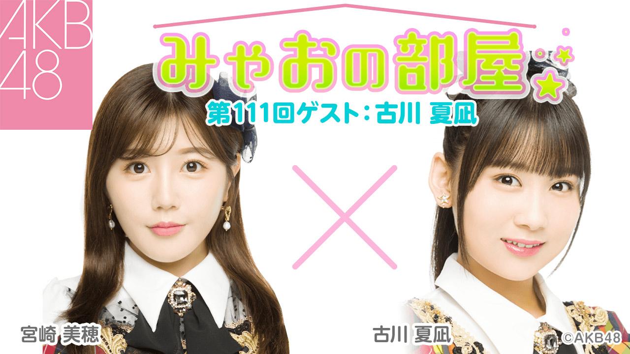 AKB48 宮崎美穂「みゃおの部屋」第111回:ゲストは古川夏凪!21時からSHOWROOM配信!