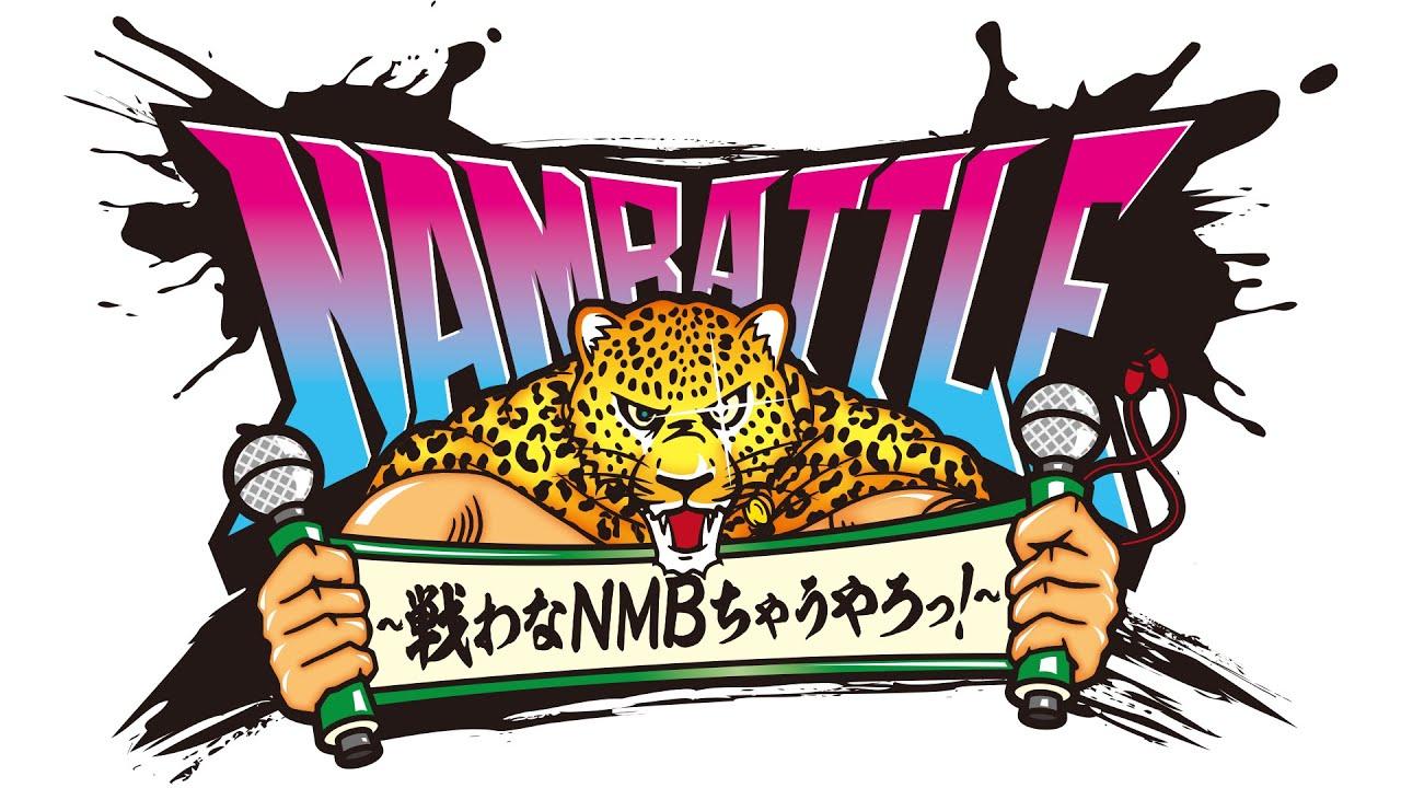 「NMB48 NAMBATTLE配信イベント番外編 ~飯~」21時からニコ生配信!