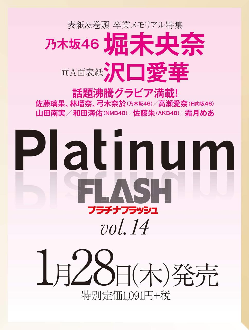 AKB48 佐藤朱、NMB48 和田海佑、グラビア掲載!「Platinum FLASH vol.14」1/28発売!