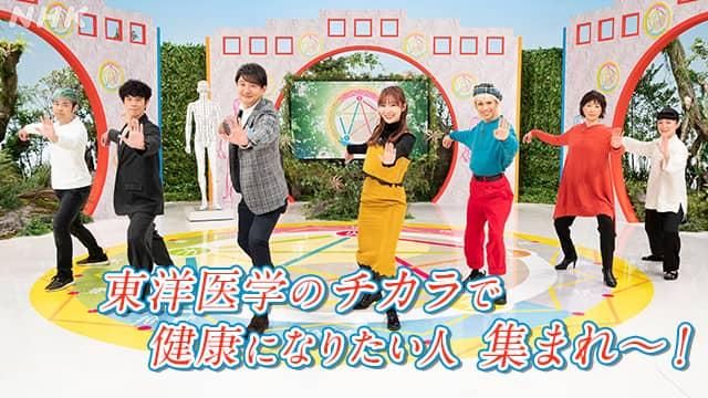 指原莉乃MC「東洋医学 ホントのチカラ」今年も元気に!健康長寿SP