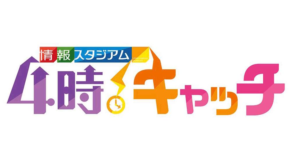 STU48 小島愛子が「情報スタジアム!4時キャッチ」に出演!【サンテレビ】