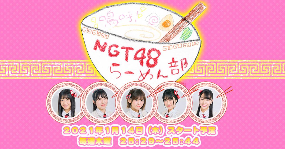 「嗚呼!NGT48らーめん部」#4 放送!【TeNYテレビ新潟】