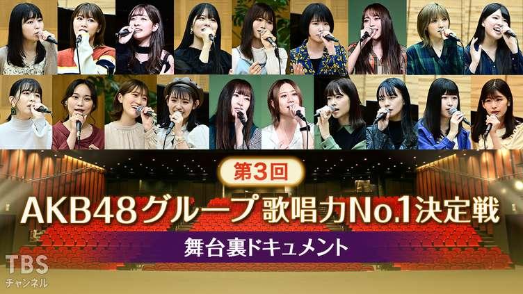 「第3回 AKB48グループ歌唱力No.1決定戦」決勝大会の舞台裏ドキュメントをテレビ初放送!