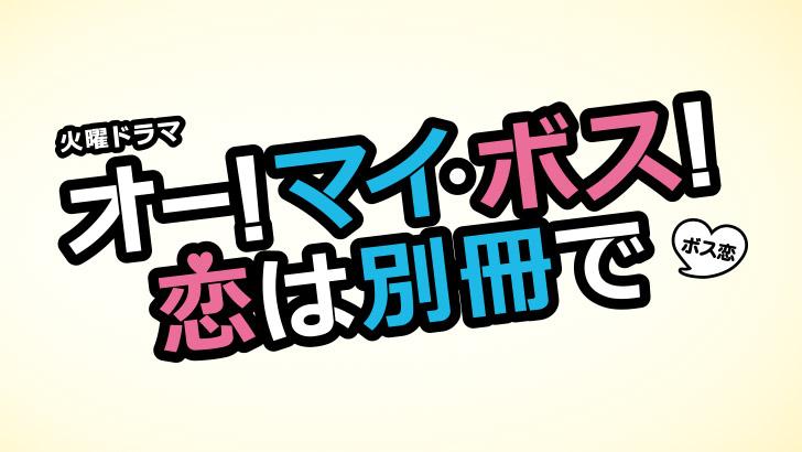 太田夢莉出演、火曜ドラマ「オー!マイ・ボス!恋は別冊で」第4話放送!