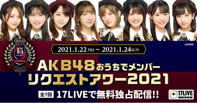 AKB48 チームA「おうちでメンバーリクエストアワー2021」19時から17LIVE配信!