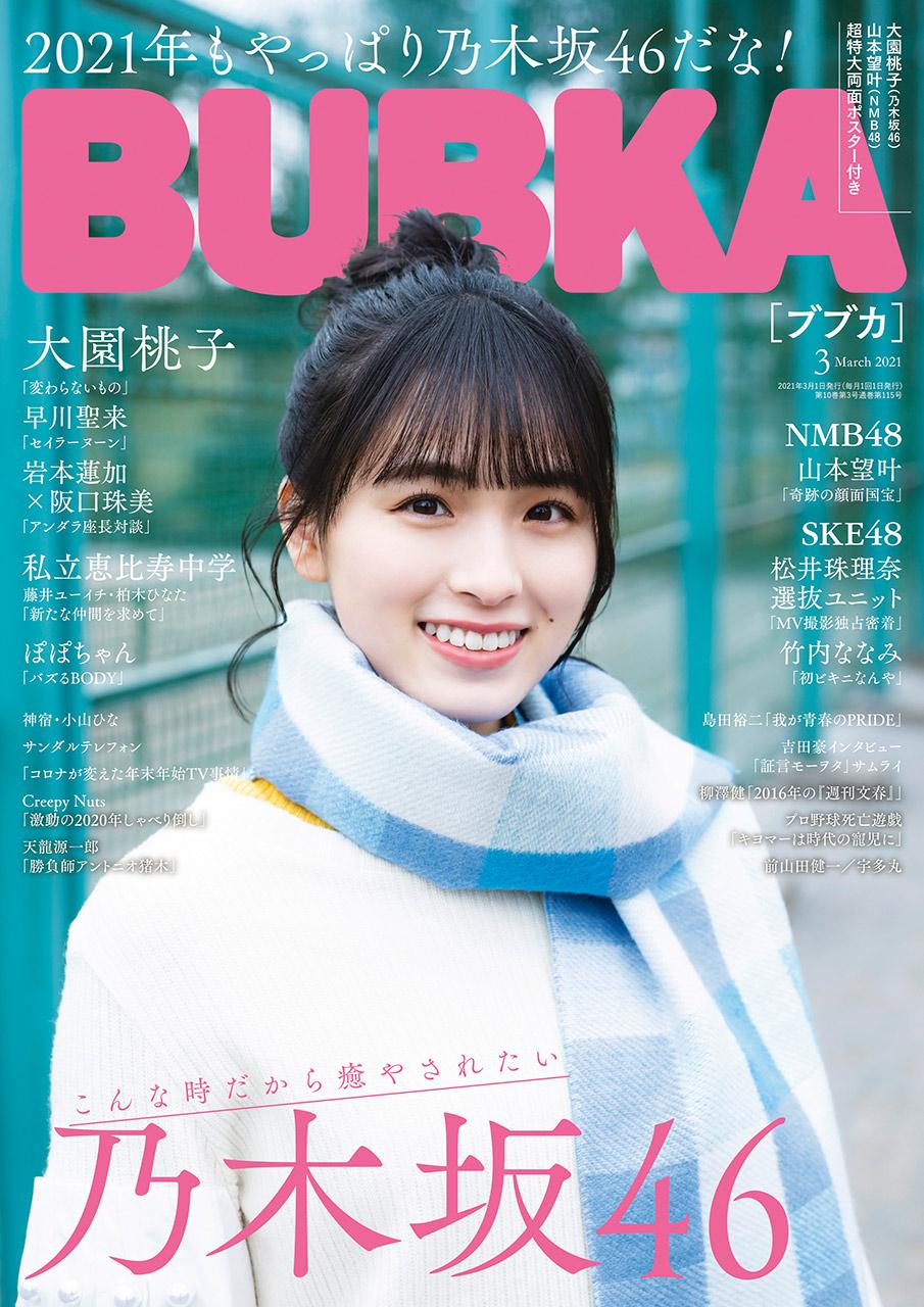 BUBKA 2021年3月号 通常版 / SKE48 Black Pearl ver.