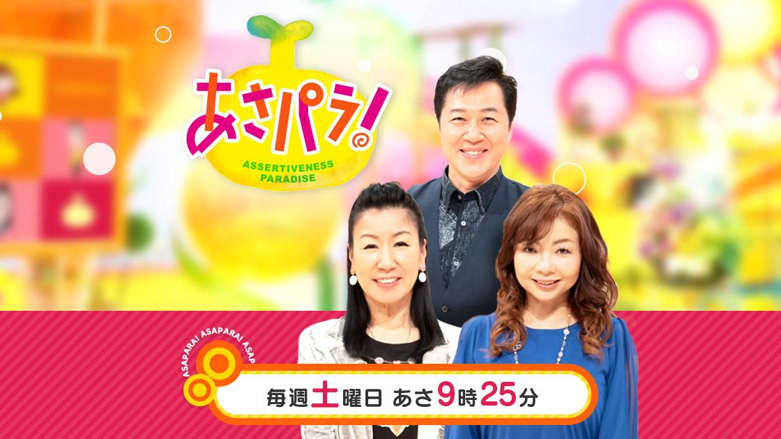 NMB48 安田桃寧が「あさパラ!」にゲスト出演!【読売テレビ】