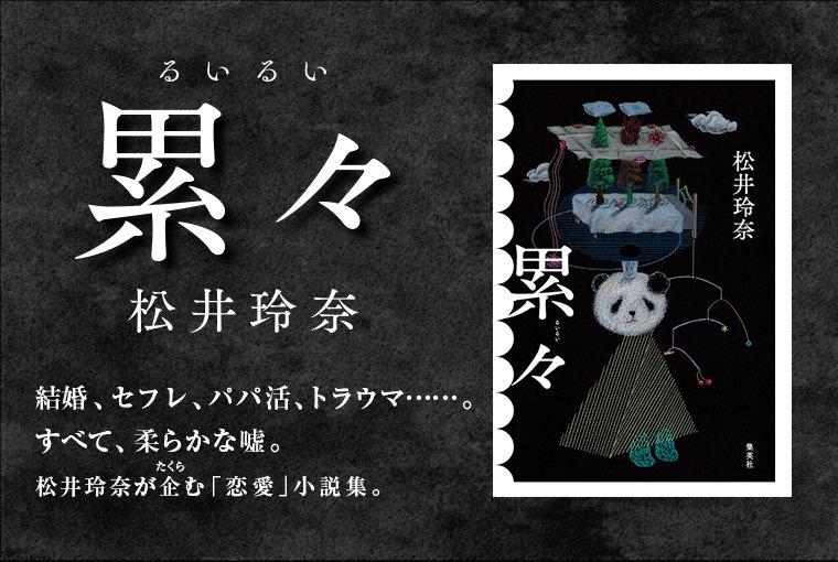松井玲奈、小説第2作「累々」本日1/26発売!