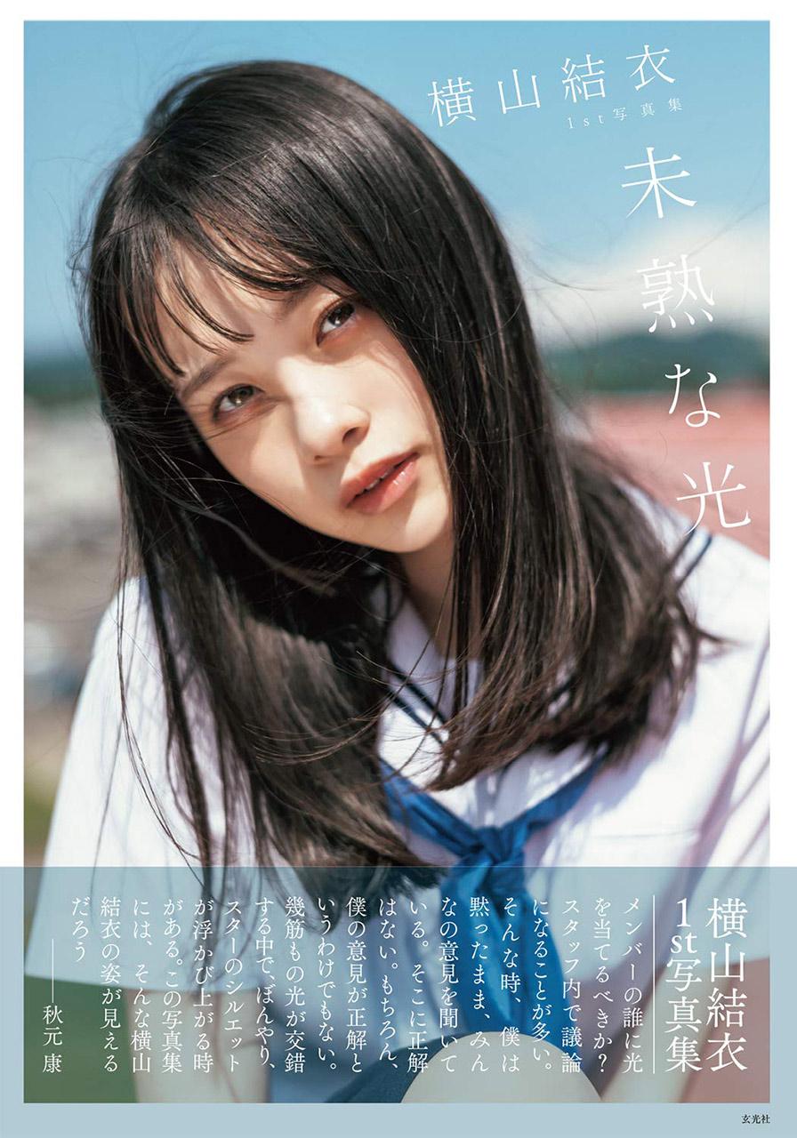 AKB48 チーム8 横山結衣 1st写真集「未熟な光」本日2/22発売!