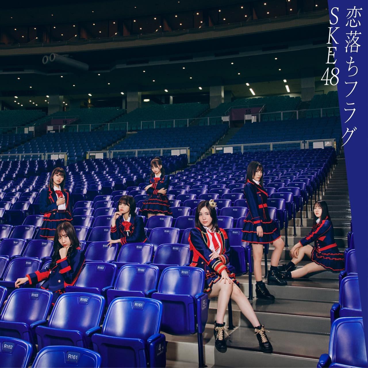 SKE48 27thシングル「恋落ちフラグ」