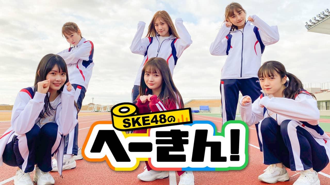 「SKE48のへーきん!」#8:運動クイーンは誰だ!?20時からひかりTV・dTV配信!