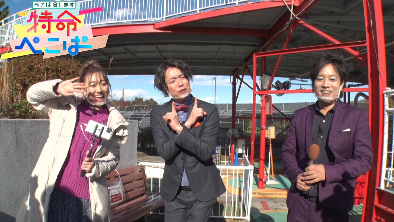 SKE48 須田亜香里が「特命ぺこぱ 〜ぺこぱ貸します〜」#10にゲスト出演!23時からひかりTV・dTV配信!
