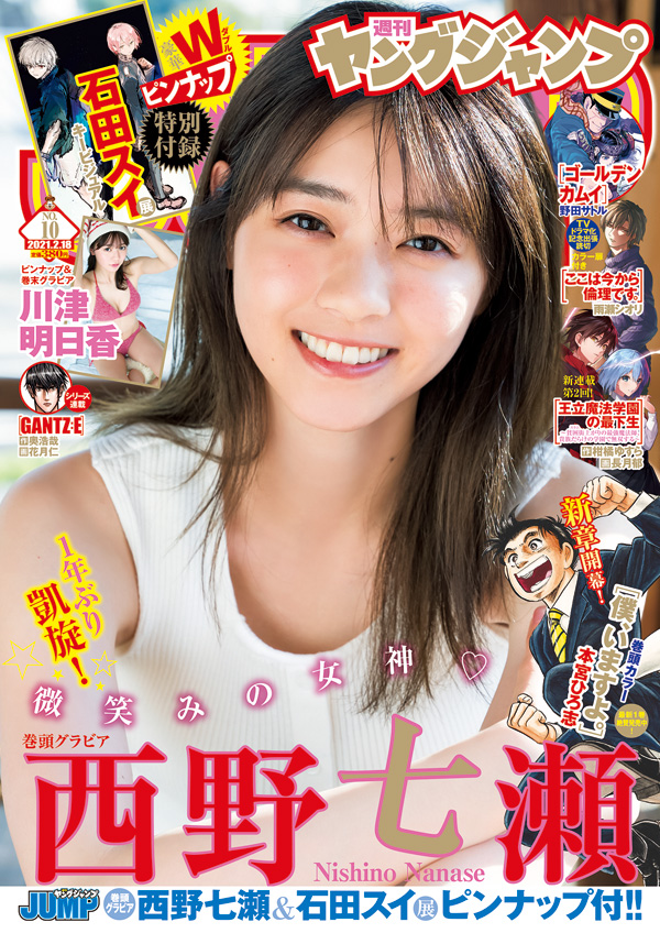 週刊ヤングジャンプ 2021年 No.10