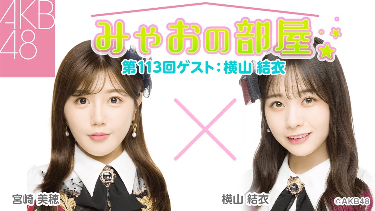 AKB48 宮崎美穂「みゃおの部屋」第113回:ゲストは横山結衣!21時からSHOWROOM配信!