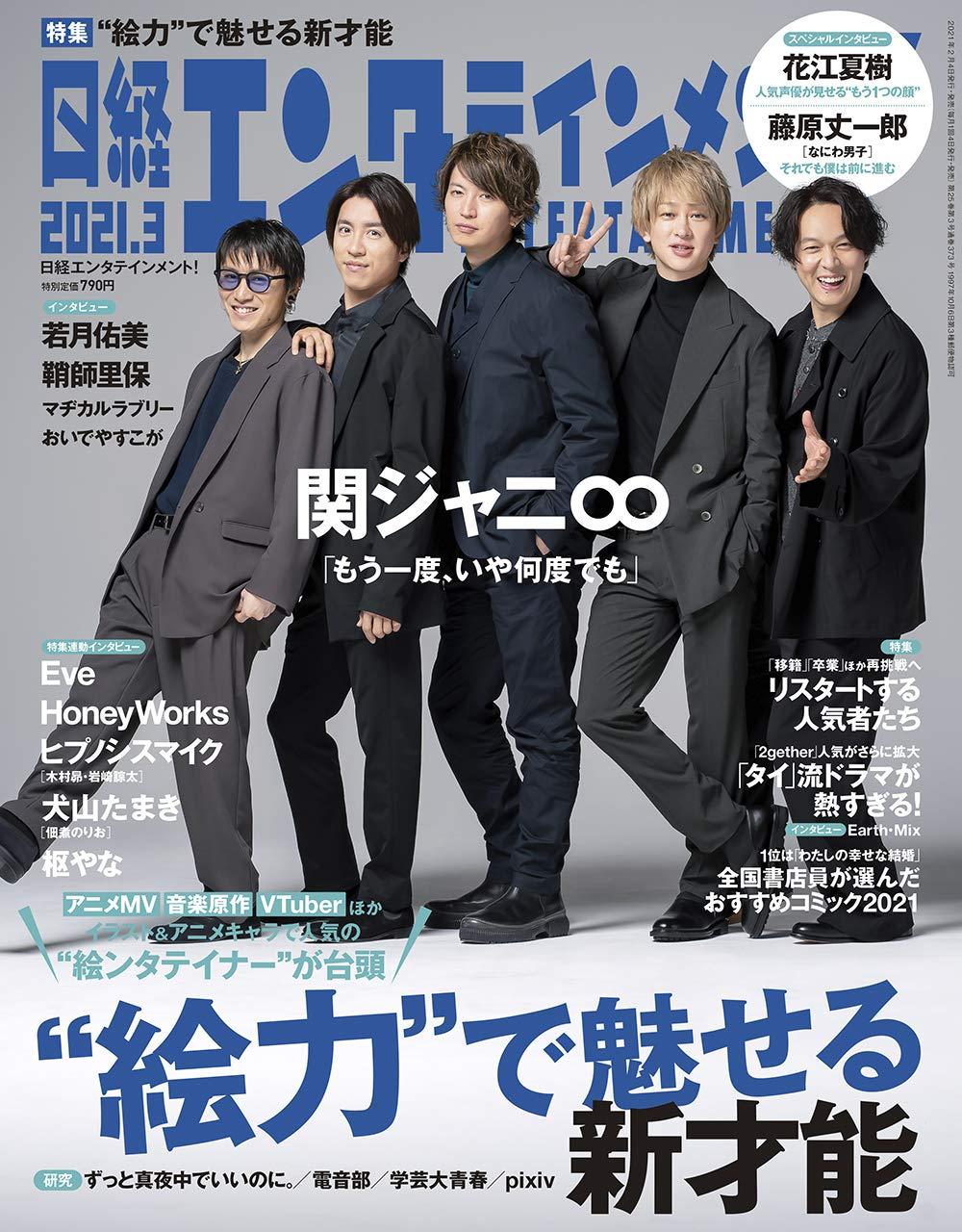 日経エンタテインメント! 2021年3月号
