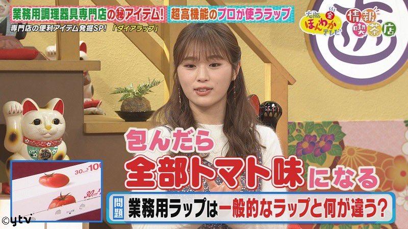 NMB48 渋谷凪咲が「大阪ほんわかテレビ」に出演!【読売テレビ】