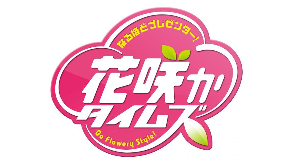 SKE48 江籠裕奈&古畑奈和が「花咲かタイムズ」に出演!【CBCテレビ】