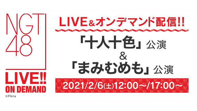 NGT48「十人十色」公演&「まみむめも」公演、12時・17時からDMM配信!