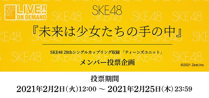 SKE48「未来は少女たちの手の中」投票速報発表イベント、17時からDMM配信!