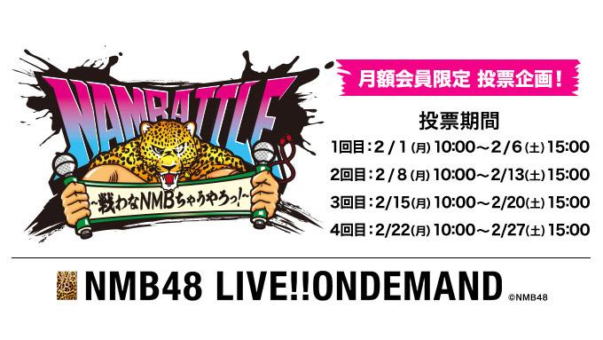 NMB48「NAMBATTLE公演~舞~ きゅんmart / W1N-C」13時・18時からDMM配信!