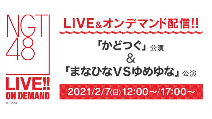 NGT48「かどつぐ」公演&「まなひなVSゆめゆな」公演、12時・17時からDMM配信!
