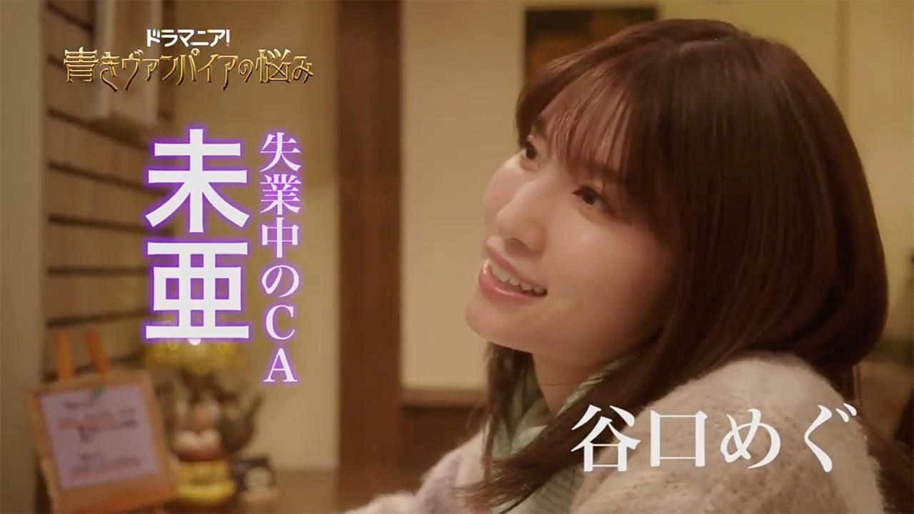 AKB48 谷口めぐ出演、新ドラマ「青きヴァンパイアの悩み」今夜スタート!