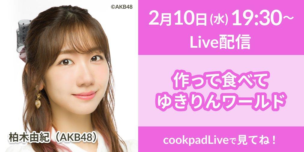 AKB48 柏木由紀「作って食べてゆきりんワールド」#6:和食定番をちょっぴりアレンジ 19時半からcookpadLive配信!