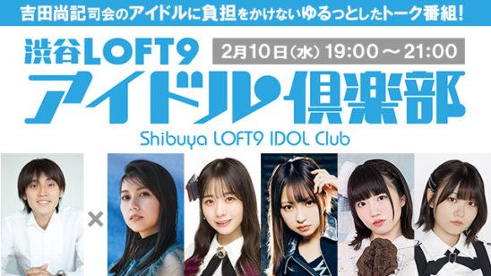 AKB48 チーム8 横山結衣が「渋谷LOFT9アイドル倶楽部 vol.20」に出演!19時からツイキャス配信!