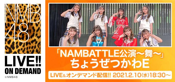 NMB48「NAMBATTLE公演~舞~ ちょうぜつかわE」18時半からDMM配信!