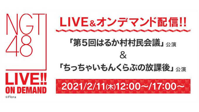 NGT48「第5回はるか村村民会議」&「ちっちゃいもんくらぶの放課後」公演、12時・17時からDMM配信!