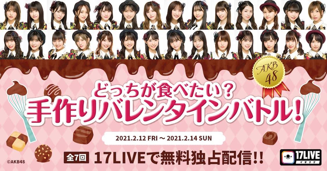 AKB48「どっちが食べたい?手作りバレンタインバトル!」12時・15時・18時から17LIVE配信!