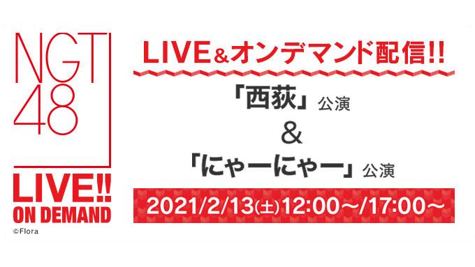 NGT48「西荻」公演&「にゃーにゃー」公演、12時・17時からDMM配信!