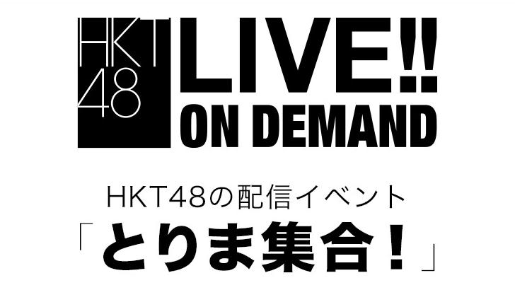 HKT48 配信イベント「とりま集合!」メンバーの家族が選ぶ!思い出のヒットソング、17時からDMM配信!
