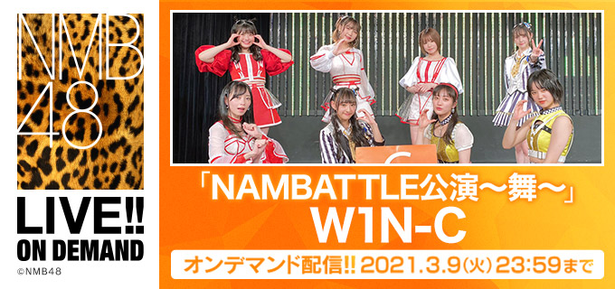 NMB48「NAMBATTLE公演~舞~ W1N-C」18時半からDMM配信!