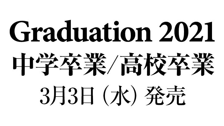 NMB48 塩月希依音・山本彩加らが制服姿で登場!「Graduation 2020 中学卒業 / 高校卒業」3/3発売!【予約開始】