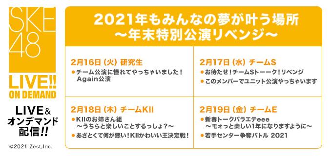 SKE48 チームS「お待たせ!チームSトーーク!リベンジ」15時からDMM配信!