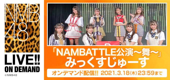 NMB48「NAMBATTLE公演~舞~ みっくすじゅーす」18時半からDMM配信!