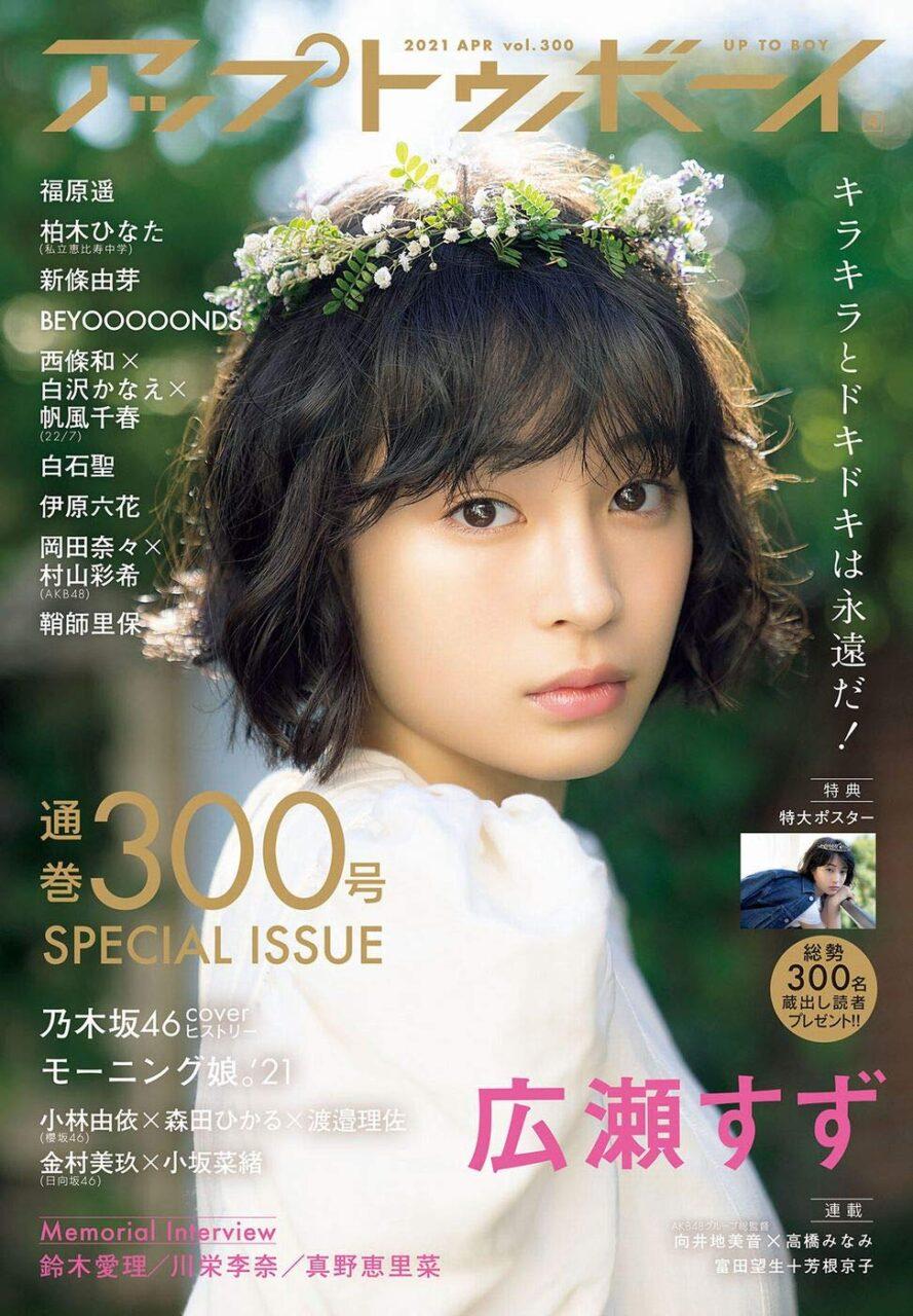 AKB48 岡田奈々×村山彩希、グラビア掲載!「アップトゥボーイ Vol.300」本日2/22発売!