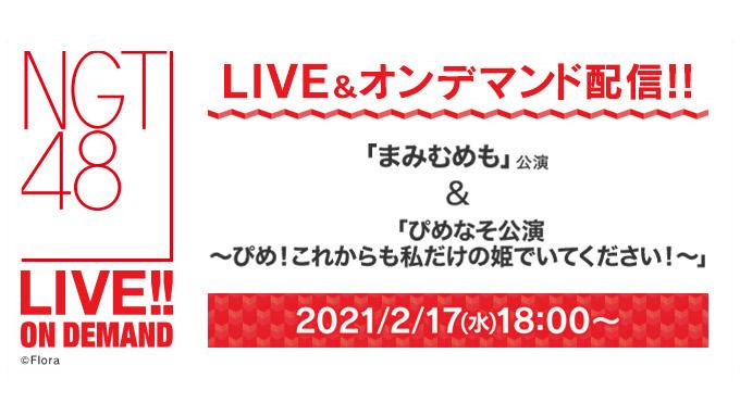 NGT48「まみむめも」公演&「ぴめなそ公演~ぴめ!これからも私だけの姫でいてください!~」 18時からDMM配信!