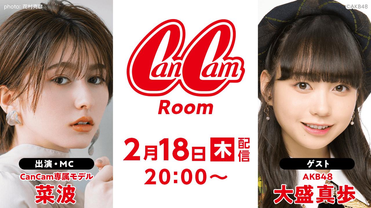 AKB48 大盛真歩が「CanCam Room」にゲスト出演!20時からSHOWROOM配信!