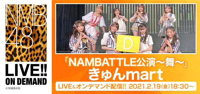 NMB48「NAMBATTLE公演~舞~ きゅんmart」18時半からDMM配信!