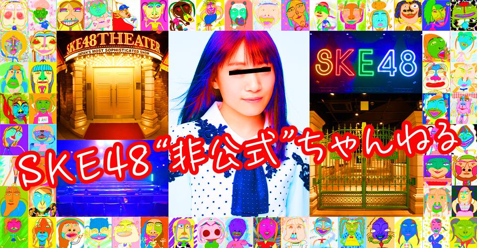 「SKE48非公式ちゃんねる」#4 太田彩夏・相川暖花・青木詩織・谷真理佳が20時からニコ生配信!